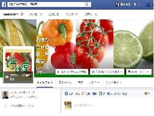 吟味堂FaceBookPageのイメージ