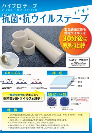 抗菌・抗ウィルステープのイメージ
